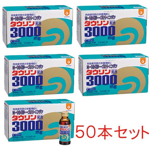 タウリン3000