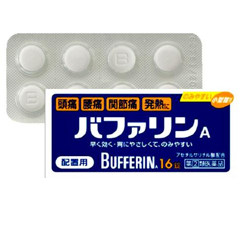 バファリンA 指定第2類医薬品 布亀オンラインショップ