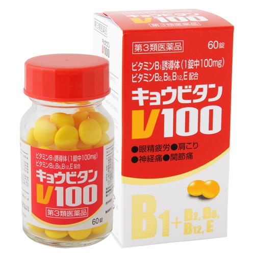 【第3類医薬品】キョウビタンV100