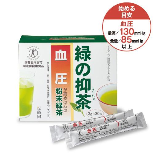 緑の抑茶(血圧のお茶)