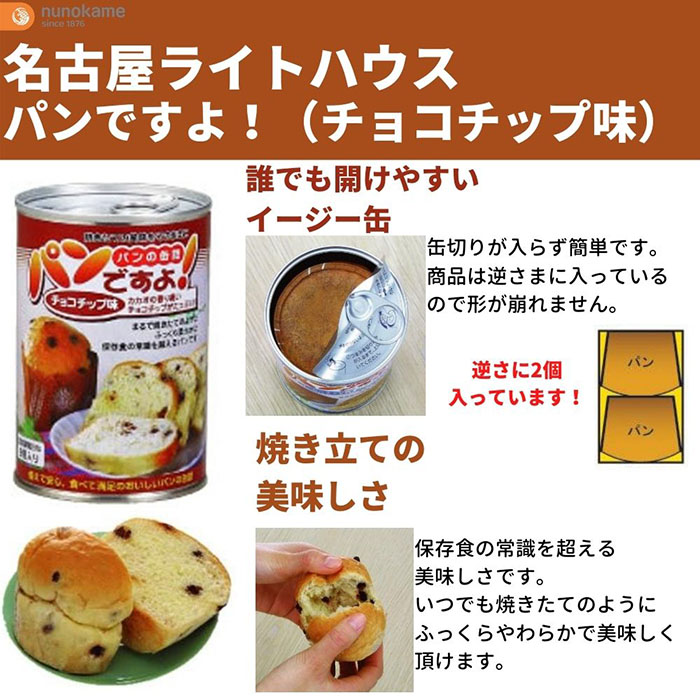 とても美味しい缶パン