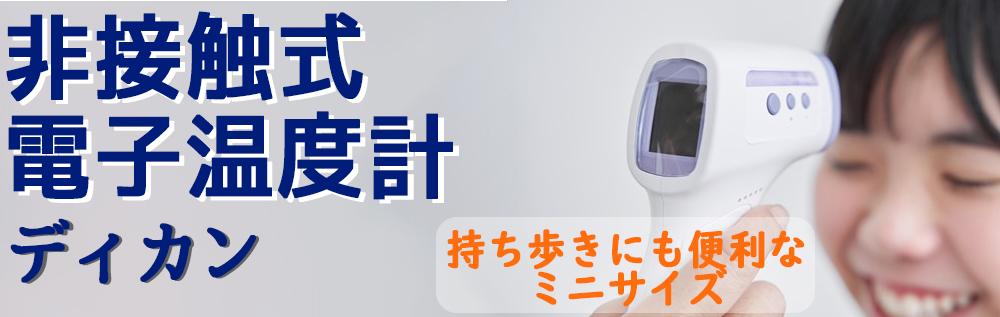 非接触式温度計のディカン