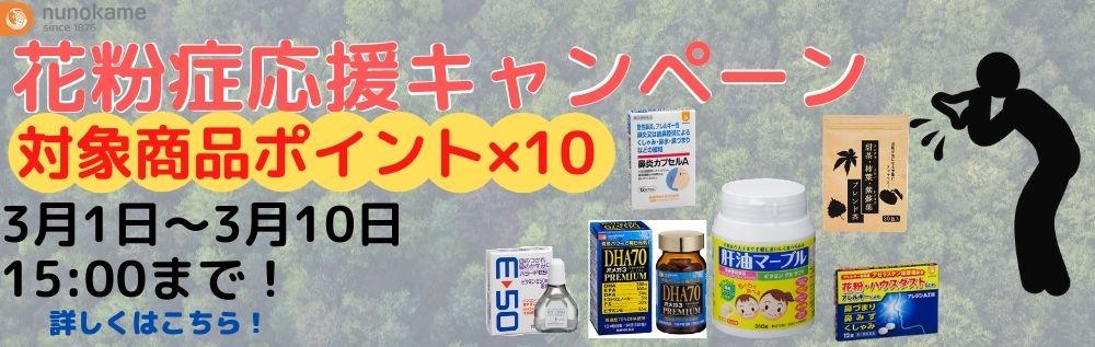 花粉症応援キャンペーン