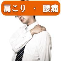 肩こり・腰痛におすすめのお薬