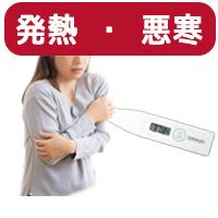 発熱・悪寒の症状におすすめのお薬